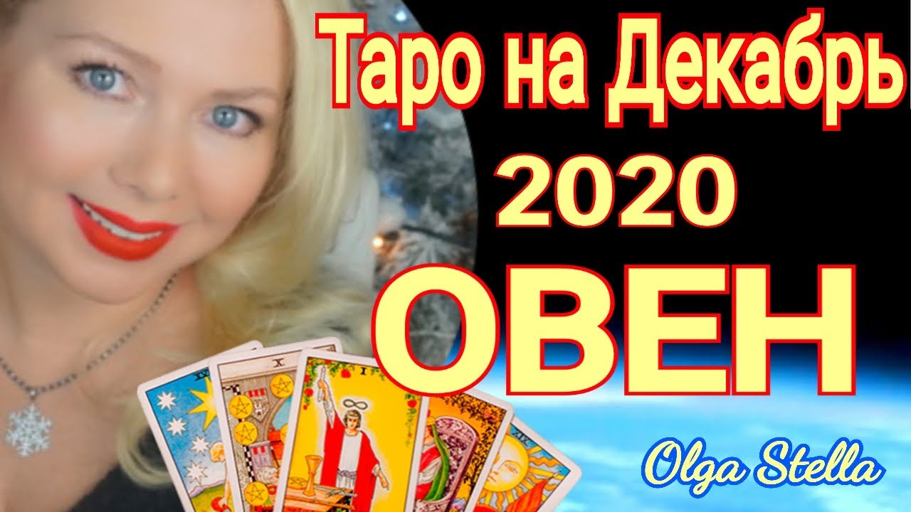 ОВЕН ТАРО ПРОГНОЗ на ДЕКАБРЬ 2020/СОЛНЕЧНОЕ ЗАТМЕНИЕ /ГОРОСКОП от OLGA STELLA
