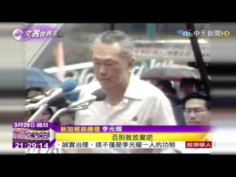 2015.03.29文茜的世界周報/小巨人偉岸身影 李光耀新加坡奇蹟