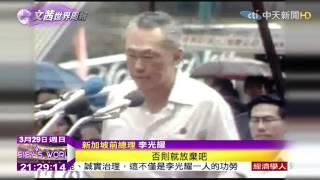 文茜的世界周報/小巨人偉岸身影 李光耀新加坡奇蹟