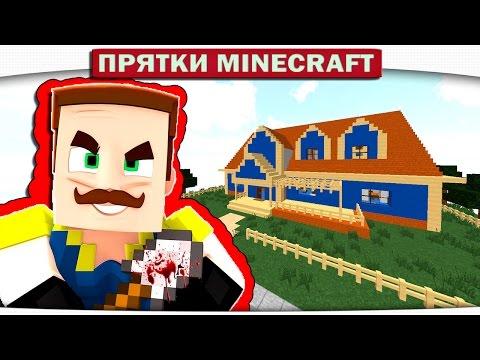 ЧТО В ЕГО ПОДВАЛЕ? ПРИВЕТ СОСЕД - Hello Neighbor Minecraft Roleplay