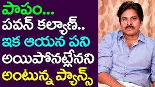 Aw Snap! Pawan Kalyan In Trouble | Fans Feel Bad| Janasena| Take One Media| MLA Roja| Andhra Pradesh