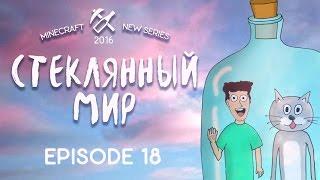 СТЕКЛЯННЫЙ МИР | Спецназ Episode 18