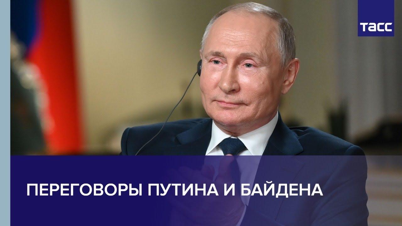 Переговоры Путина и Байдена в Женеве