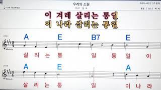 우리의 소원/동요,악보,노래방,반주,가라오케 ,,코드,…