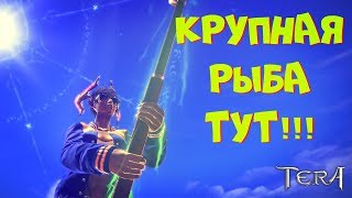 Tera: The Next - Fishing Guide/Рыбалка в TERA Online. #15