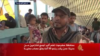 فيديو.. مئات اليمنيين ينزحون من حضر موت لعدن بسبب الحرب