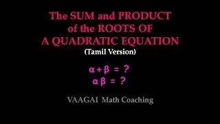 Sum and Product of The Roots of a Quadratic Equation (Tamil)