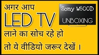 Sony Bravia w800d unboxing Smart Android Full HD 3D LED TV Unboxing & Review in Hindi