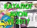 КАТАЛОГ AVON 11 2017 РОССИЯ ЭЙВОН СМОТРЕТЬ ОНЛАЙН НОВЫЙ КАТАЛОГ 11 ОБЗОР ЖИВОЙ КАТАЛОГ