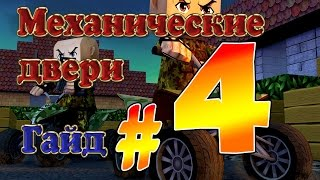 """Кубезумие 2.Гайд№4""""Механические двери"""""""