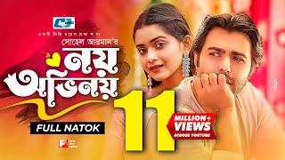 Valentine's Day Natok 2019 | NOY OVINOY | নয় অভিনয় | Apurba | Tanjin Tisha |  Bangla New Natok