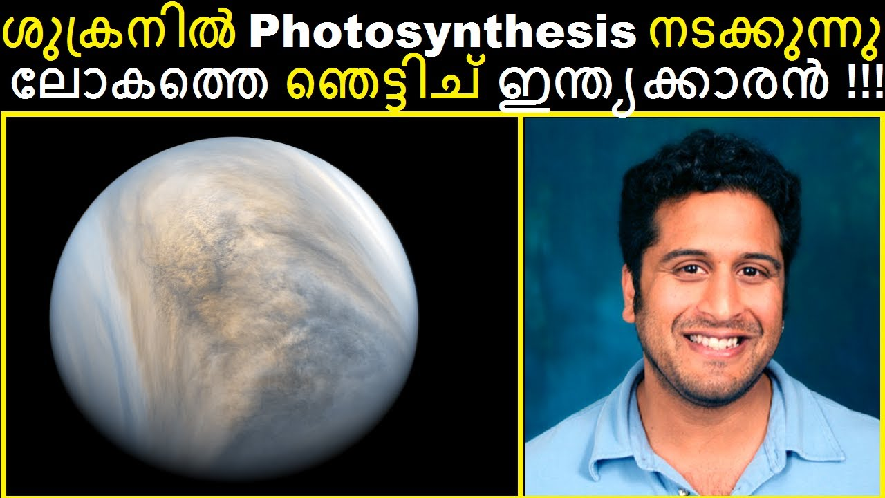 SHOCKING Discovery by An INDIAN Scientist    Photosynthesis Happening in VENUS - Bright Keralite