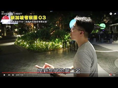 新加坡排名第2的…?