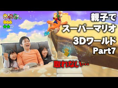 スーパーマリオ3Dワールド Part7