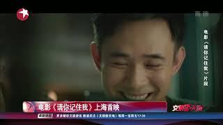 """《请你记住我》即将首映:小名角儿彩云到上海寻找""""明星梦"""""""