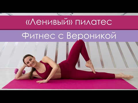 Ленивый  пилатес для начинающих. Упражнения пилатес для похудения в домашних условиях.