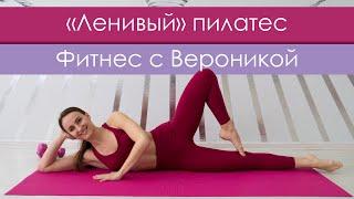 Ленивый пилатес для начинающих Упражнения пилатес для похудения в домашних условиях