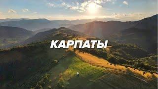 Карпаты. Большое путешествие по разным регионам и горам с рюкзаком. Драгобрат Закарпатье Поп Иван.