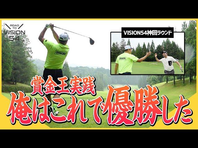 【VISION54】超貴重!JOYXで何度も優勝している小田孔明さんがコース解説しながら実践!【第2話 / JOYXゴルフ倶楽部】