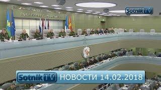 НОВОСТИ. ИНФОРМАЦИОННЫЙ ВЫПУСК 14.02.2018