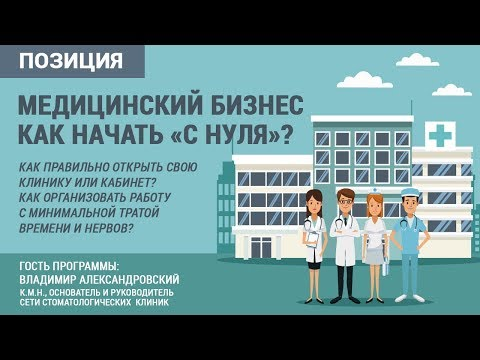 Медицинский бизнес. Как начать «с нуля»?