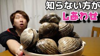 ホッキ貝の貝の刺身|きまぐれクックKimagure Cookさんのレシピ書き起こし