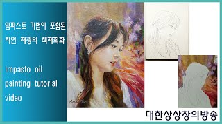 Impasto oil painting tutorial …
