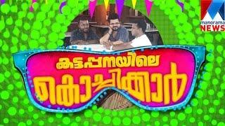 Interview With Stars From Kattapanayile Hrithik Roshan  Manorama News
