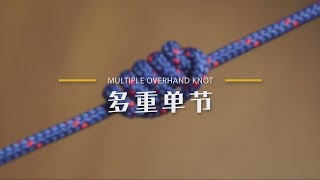 007多重单结 How to tie a Multiple Overhand Knot