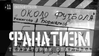 """""""Фанатизм"""" №11 от Fratria на FCSM.TV - фильм """"Околофутбола"""""""