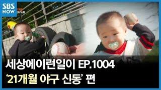 SBS [순간포착 세상에 이런일이] - 21개월 야구 신동/