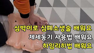 CPR-LOON(SimPark) CPR 씨피알 심폐소생…