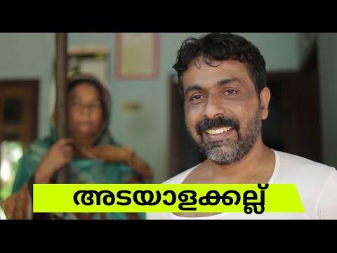 Download ADAYALAKKALLU അടയാളക്കല്ല് | New Malayalam Film By Hamsa Kayanikkara | Sidheeq Kodiyathur | Babusamy