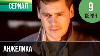 ▶️ Анжелика 9 серия | Сериал / 2010 / Мелодрама
