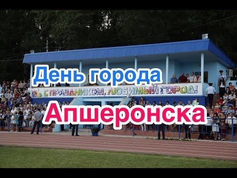 Апшеронск. День города Апшеронска 2014