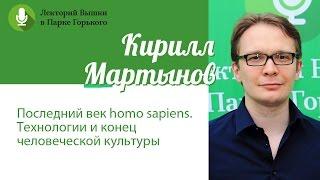 Кирилл Мартынов: \