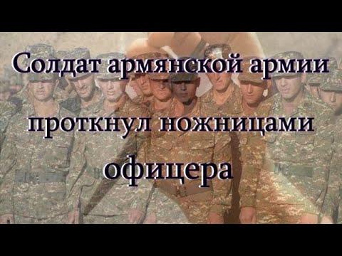 Солдат армянской армии проткнул ножницами офицера
