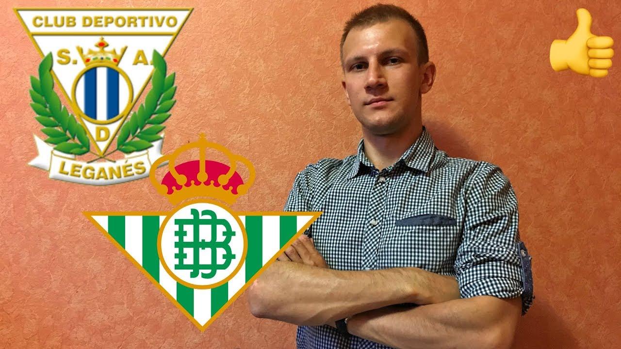 Ставки на футбол на Бетис — Депортиво. Ставки на чемпионат Испании 16 Сентября 2017