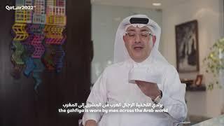 Designing Al Thumama Stadium | Qatar 2022 تصميم استاد الثمامة | قطر ٢٠٢٢