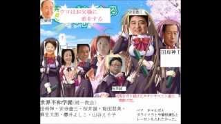 世界平和連合(統一教会系似非右翼)の集会に、法輪功・自由チベット協議会・日本ウイグル教会の幹部らが参加! ペマ・ギャルポは世界日報(統一...