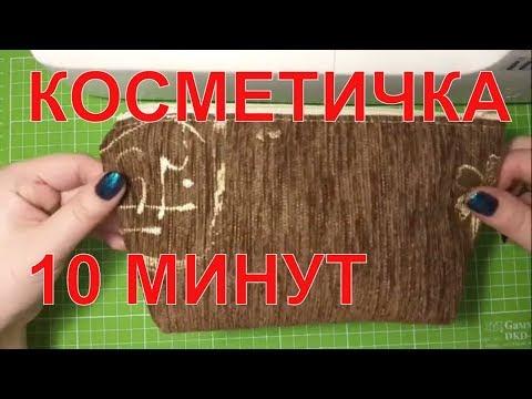 МК Как сшить косметичку за 10 минут  DIY #косметичка своими руками