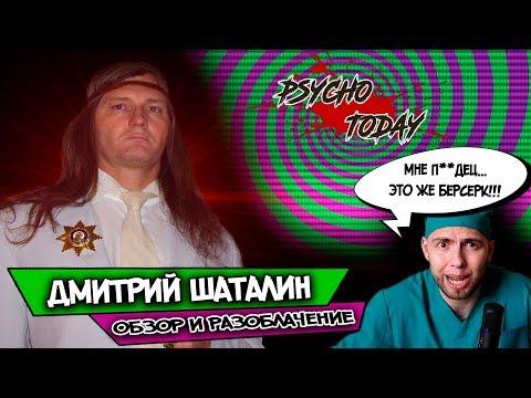 Psycho Today Дмитрий Шаталин ОБЗОР, РАЗОБЛАЧЕНИЕ, ПСИХИАТРИЯ, RUSSIAN BERSERK