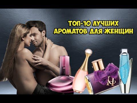 Топ 10 лучших ароматов для женщин, по мнению мужчин