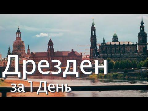 ДРЕЗДЕН за 1 ДЕНЬ | Сколько стоит жильё в Дрездене