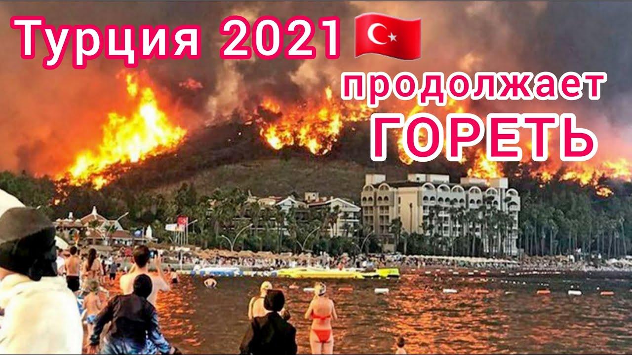 Турция 2021 продолжает ГОРЕТЬ🔥 Какая ситуация сейчас на турецких курортах!?