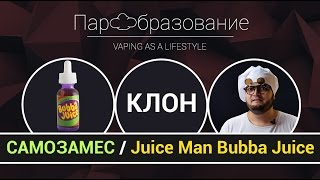 DIY: Как сделать vape жидкость самому | Juice Man Bubba Juice (TPA)