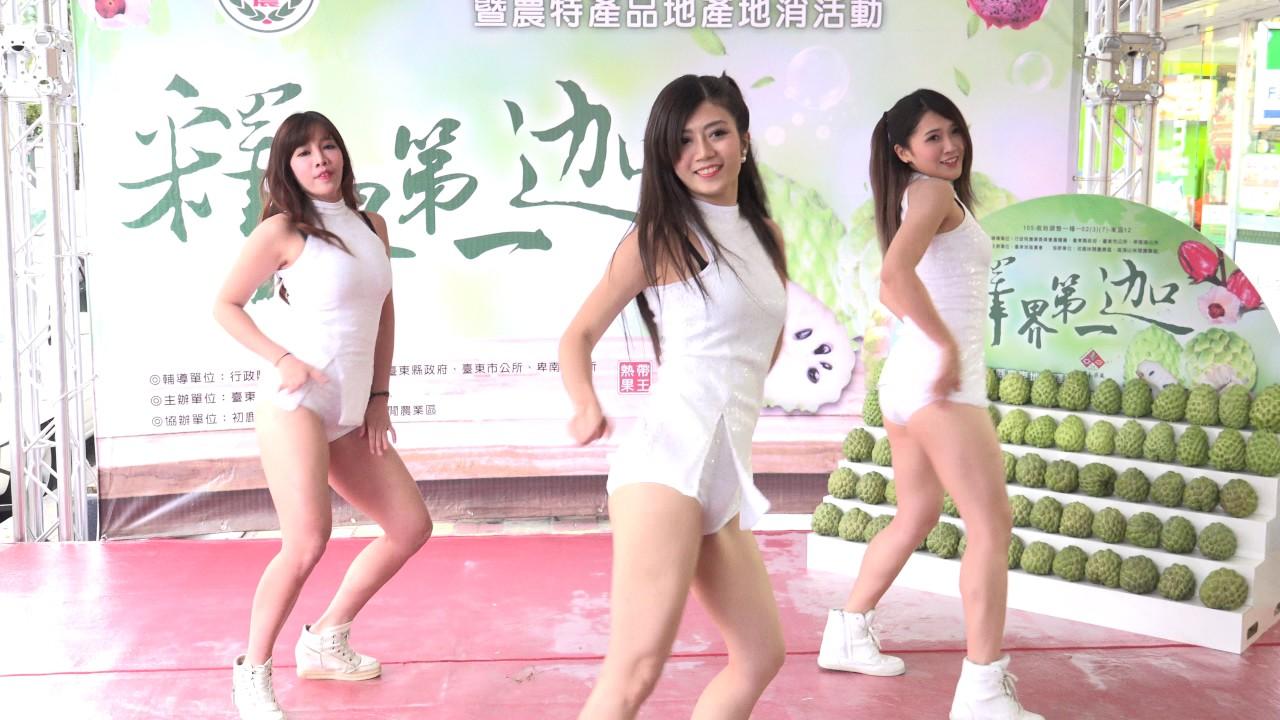 20161124 臺東農會 釋界第一迦 釋迦女孩熱舞 第2段