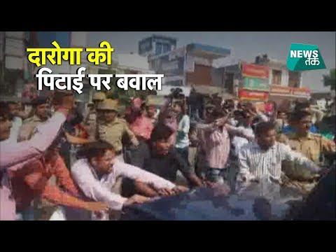 मेरठ में दारोगा की पिटाई पर थाने में हंगामा, समर्थकों का धरना EXCLUSIVE   News Tak