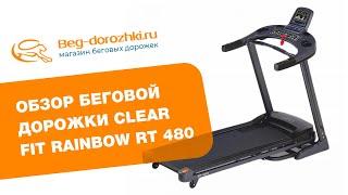 Clear Fit Rainbow RT 480 - обзор беговой дорожки(Рассматриваем беговую дорожку Clear Fit Rainbow RT 480. Это домашняя модель, отличающаяся очень мягкой амортизацией..., 2016-04-05T16:05:07.000Z)