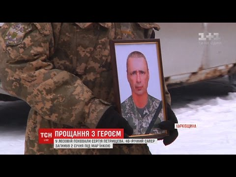 У мст Лозова на Харквщин попрощалися з гером АТО Сергм Петрищевим